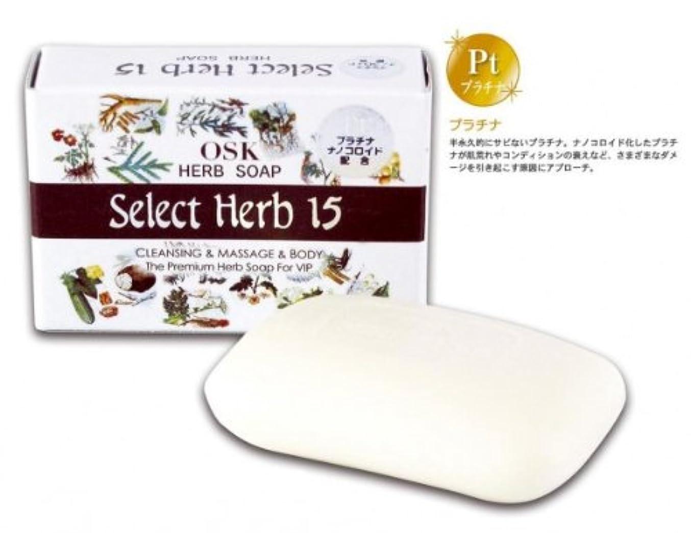 自宅でアンカー汚すNEW OSK SOAP SelectHerb15(ニューオーエスケーソープセレクトハーブ15)135g