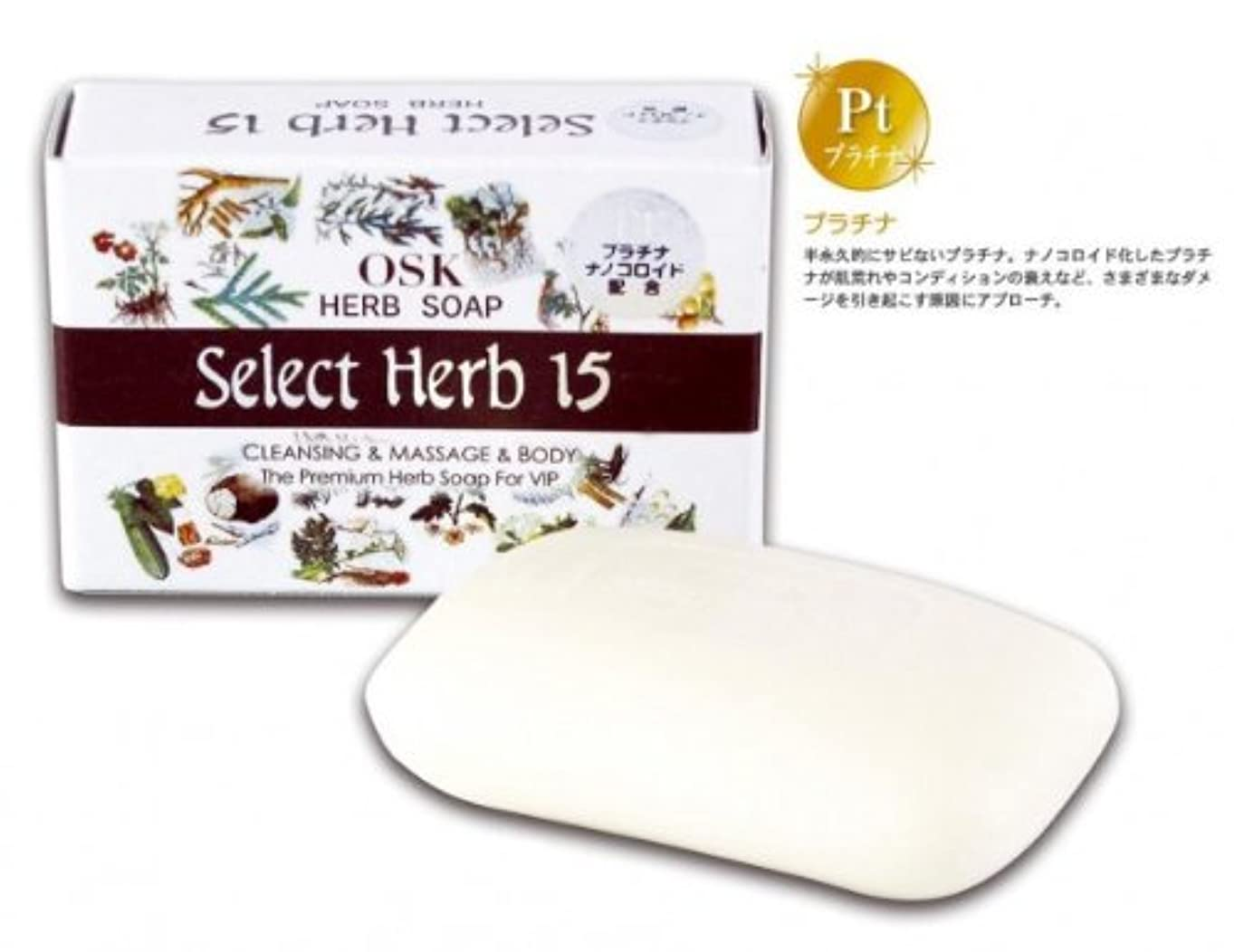 自分の状況円形のNEW OSK SOAP SelectHerb15(ニューオーエスケーソープセレクトハーブ15)135g