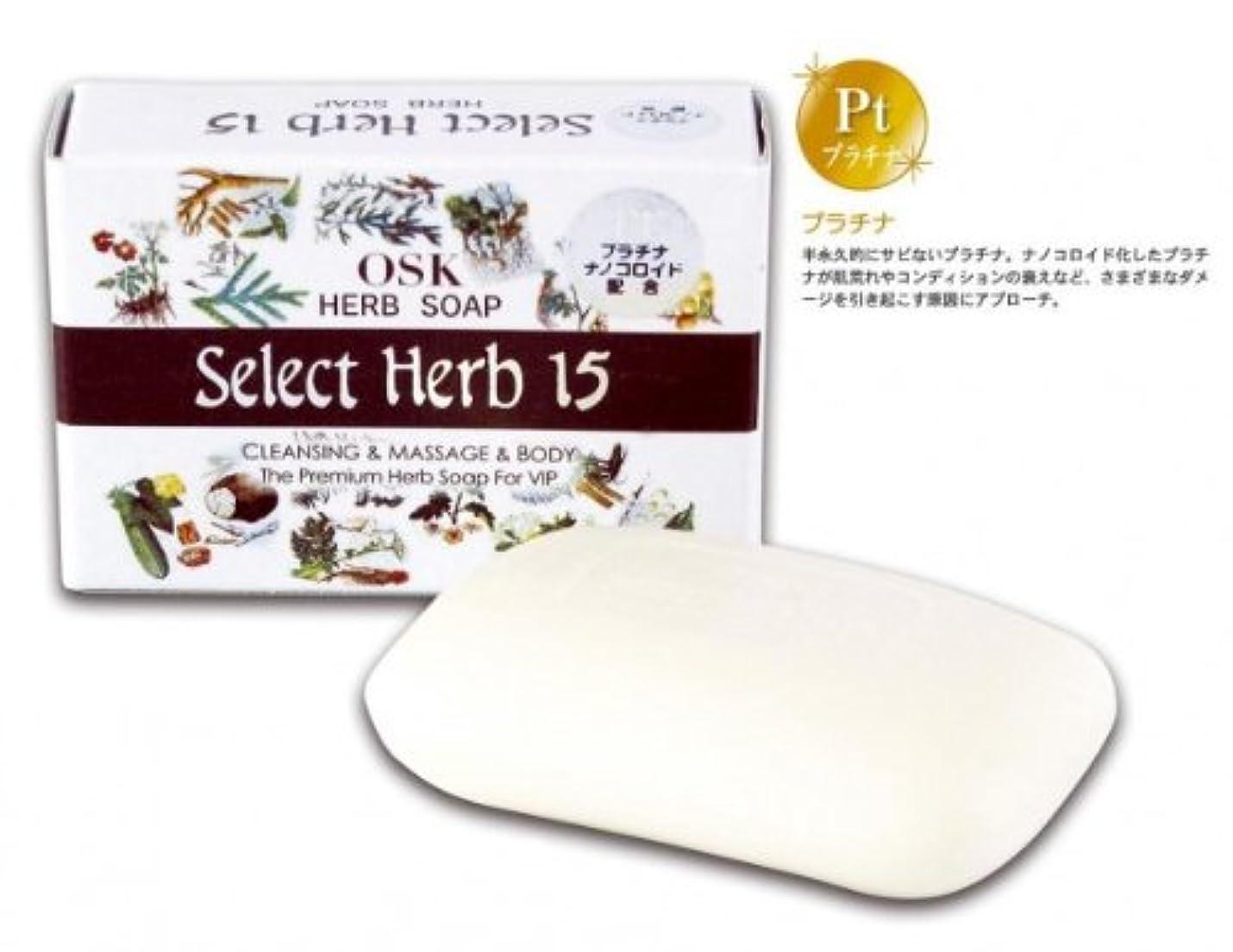 つかまえる官僚草NEW OSK SOAP SelectHerb15(ニューオーエスケーソープセレクトハーブ15)135g