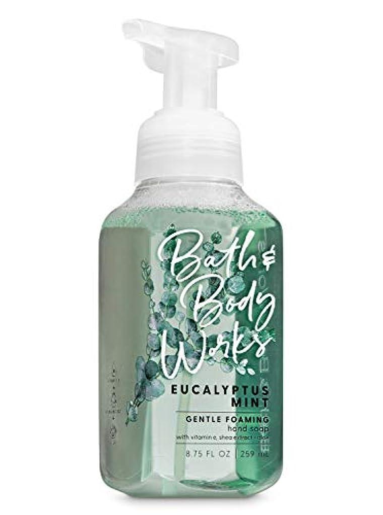 小康義務付けられた二層バス&ボディワークス ユーカリミント ジェントル フォーミング ハンドソープ Eucalyptus Mint Gentle Foaming Hand Soap