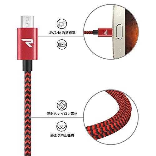 【2本組】Rampow Micro USBケーブル 【生涯保証 / 2.4A急速充電 / 高速データ転送対応】 5000+回の曲折テスト 高耐久編組ナイロンケーブル Android microusb対応 マイクロusbケーブル 赤い