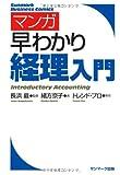 マンガ 早わかり経理入門 (サンマーク・ビジネス・コミックス)