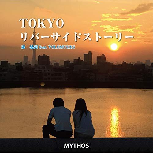 TOKYOリバーサイドストーリー (feat. VOLOMUSIKS)