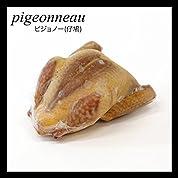 はと肉【ピジョン】〔フランス産〕(1羽 300~350g)冷凍パック