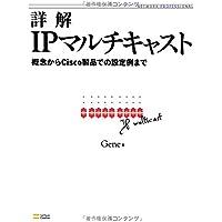 詳解IPマルチキャスト  概念からCisco製品での設定例まで