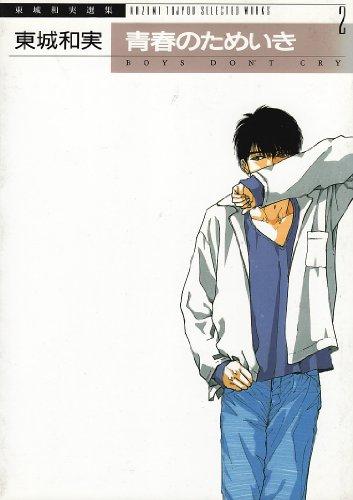 青春のためいき ─ 東城和実 選集 (1) (ウィングス・コミックス)の詳細を見る