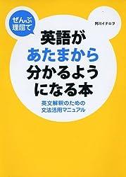 ぜんぶ理屈で英語があたまから分かるようになる本―英文解釈のための文法活用マニュアル