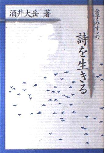 金子みすゞの詩を生きるの詳細を見る