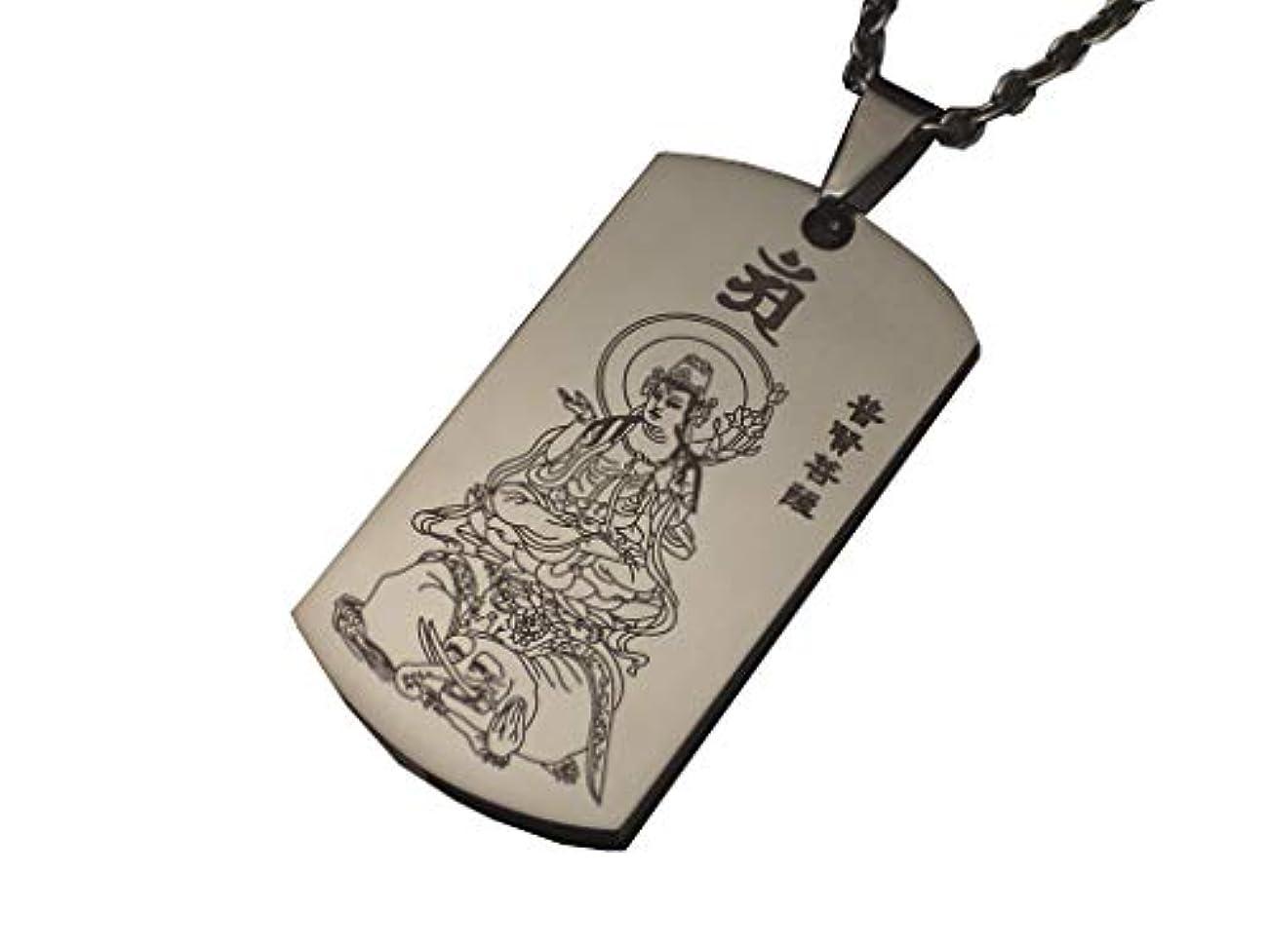 興味石炭自己尊重八尊仏般若心経チタンペンダントNo.8354 普賢菩薩(巳)