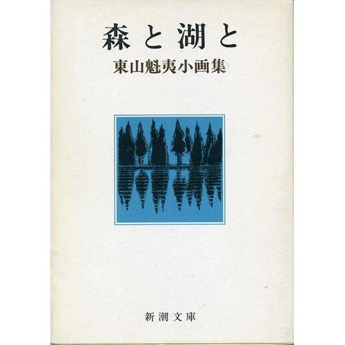 森と湖と (新潮文庫―東山魁夷小画集)の詳細を見る