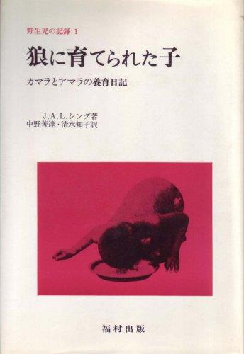野生児の記録〈1〉狼に育てられた子 (1977年)の詳細を見る