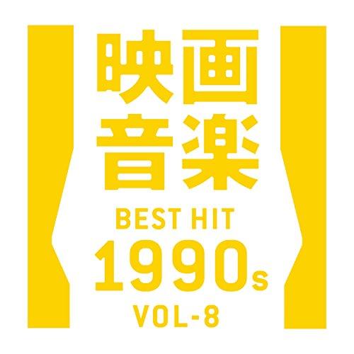 映画音楽ベストヒット1990年代 VOL-8