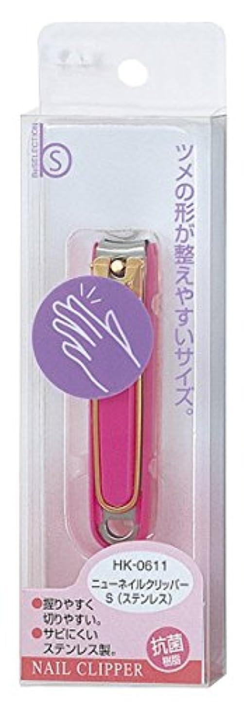 眠り電気スキー貝印 Beセレクション ニューネイルクリッパー S ステンレス HK0611