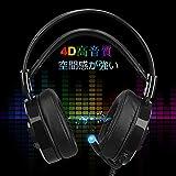 ゲーミングヘッドセット GOOJODOQ 7.1CH USB PCゲーム ヘッドセット4D高音質 騒音抑制LEDライト(ブラック)