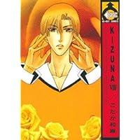 Kizuna 8―絆 (ビーボーイコミックス)