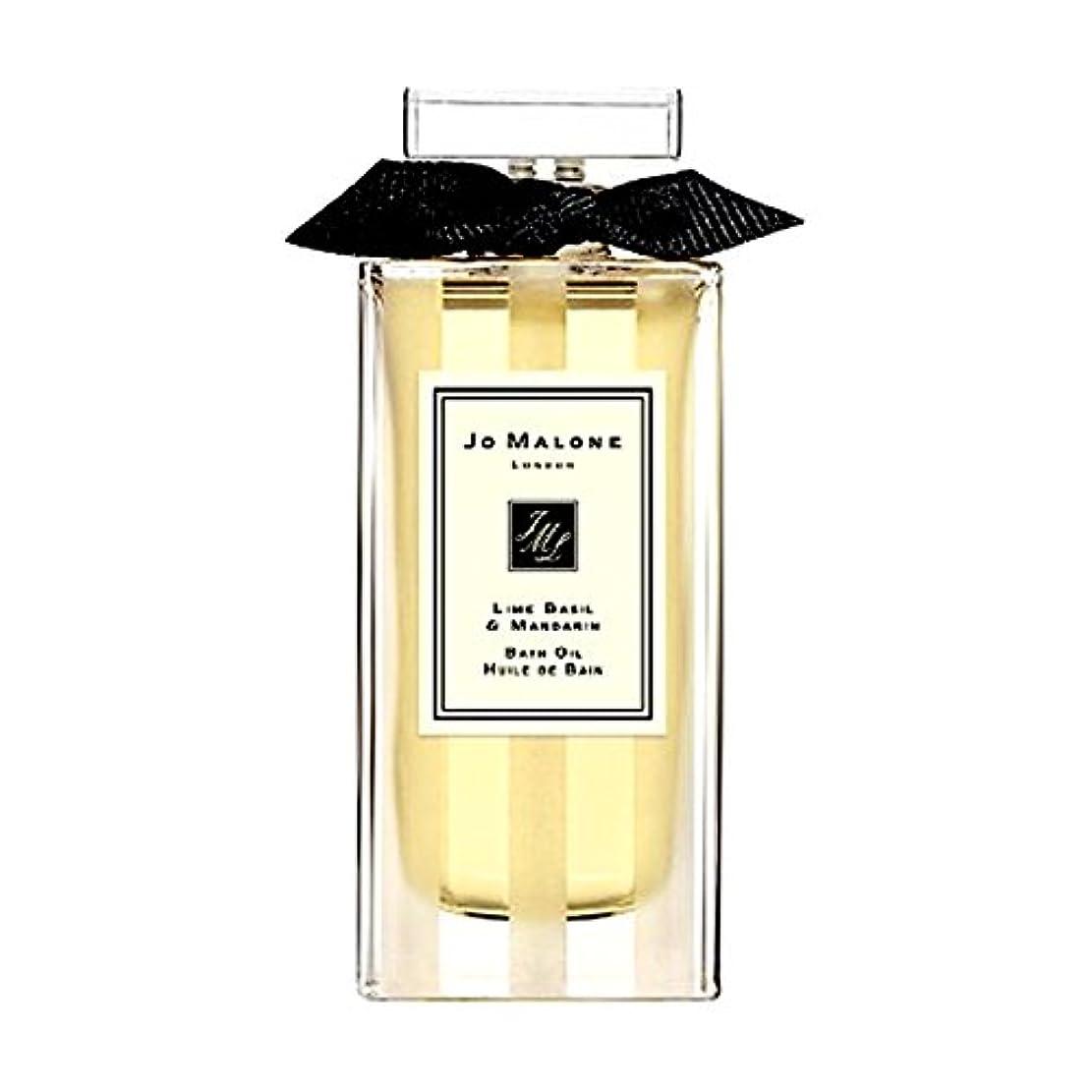 炭水化物腹痛電気的Jo Maloneジョーマローン, バスオイル -ライムバジル&マンダリン (30ml),' Lime Basil & Mandarin' Bath Oil (1oz) [海外直送品] [並行輸入品]