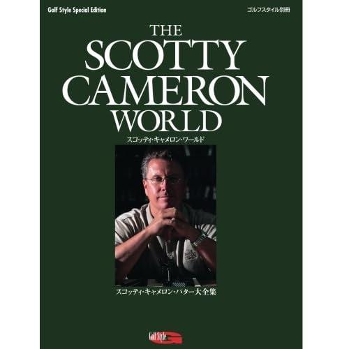 スコッティ・キャメロン・ワールド: ゴルフスタイル別冊 スコッティ・キャメロン・パター大全集