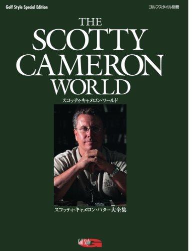 スコッティ・キャメロン・ワールド: ゴルフスタイル別冊 スコ...