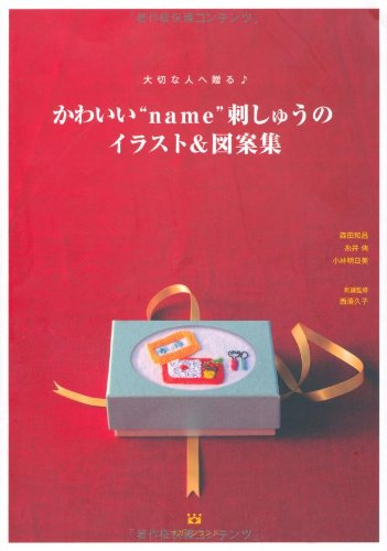"""大切な人へ贈る♪かわいい""""name""""刺しゅうのイラスト&図案集"""