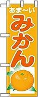 ハーフのぼり旗 あま-いみかん No.22544 (受注生産)