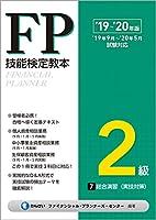 '19~'20年版 FP技能検定教本2級 7分冊 総合演習(実技対策)