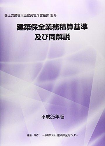 建築保全業務積算基準及び同解説 平成25年版