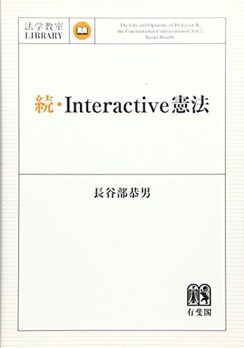 続・Interactive憲法 (法学教室ライブラリィ)の詳細を見る