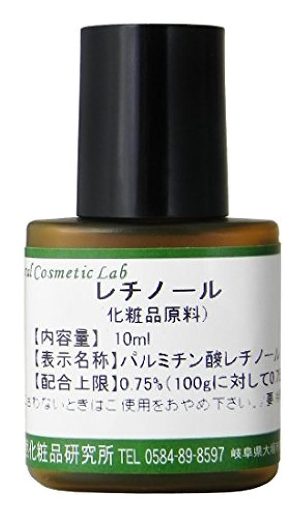公爵夫人山岳創始者レチノール 10ml 【手作り化粧品】