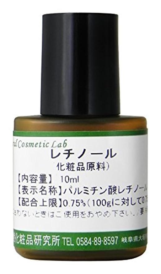ブルジョン数値検閲レチノール 10ml 【手作り化粧品】