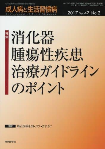 成人病と生活習慣病 2017年 02 月号 [雑誌]の詳細を見る
