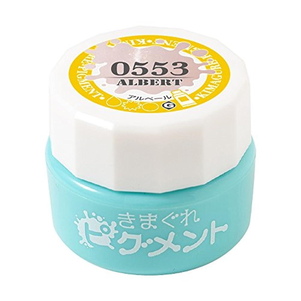 産地新しい意味むさぼり食うBettygel きまぐれピグメント アルベール QYJ-0553 4g UV/LED対応