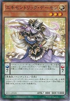 遊戯王/第9期/SD31-JP020 エキセントリック・デーモン