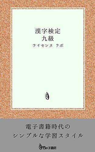 漢字検定 9級