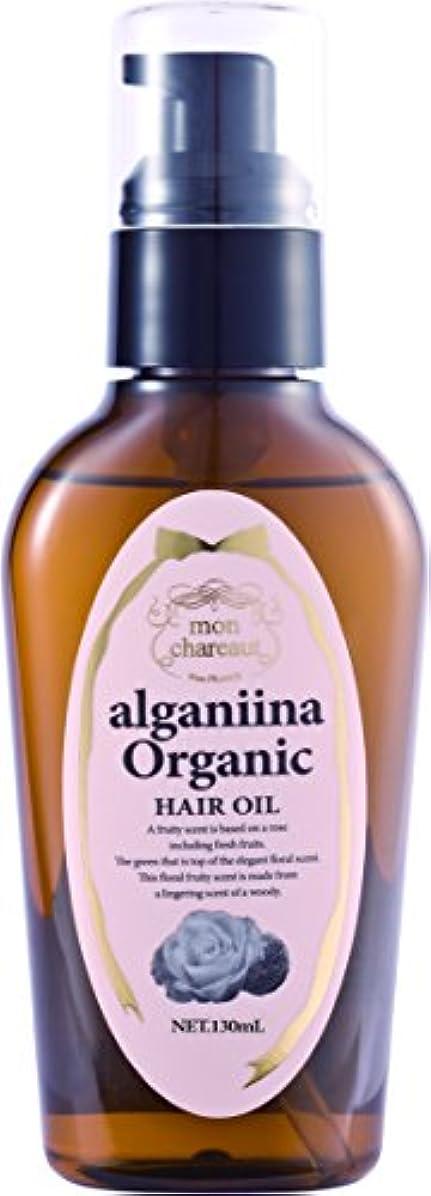 エッセイカリキュラムお気に入りモンシャルーテ アルガニーナ オーガニック ヘアオイル 130ml ビッグボトル