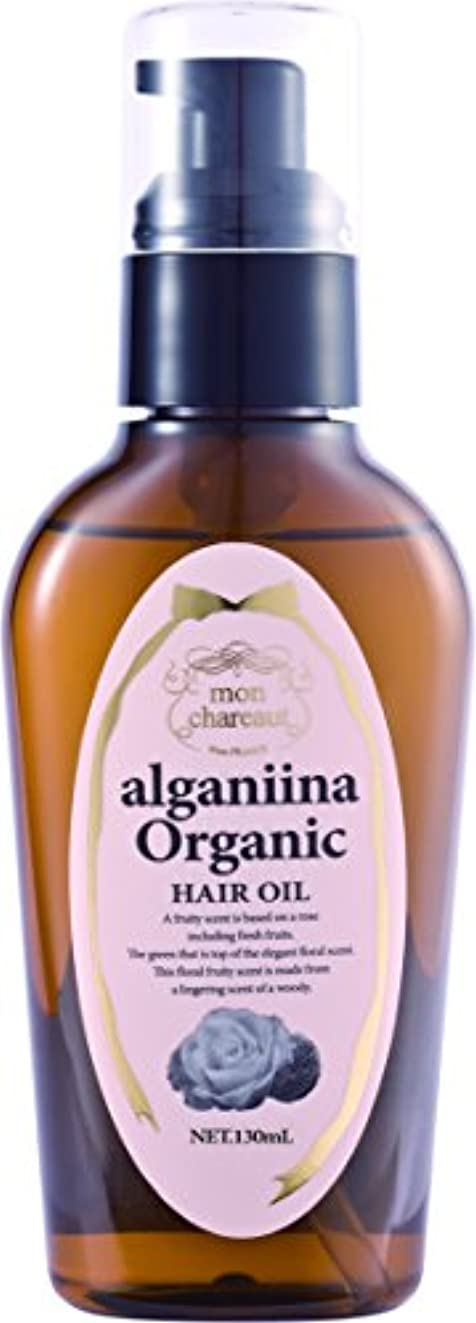 かかわらずペストリーお酒モンシャルーテ アルガニーナ オーガニック ヘアオイル 130ml ビッグボトル