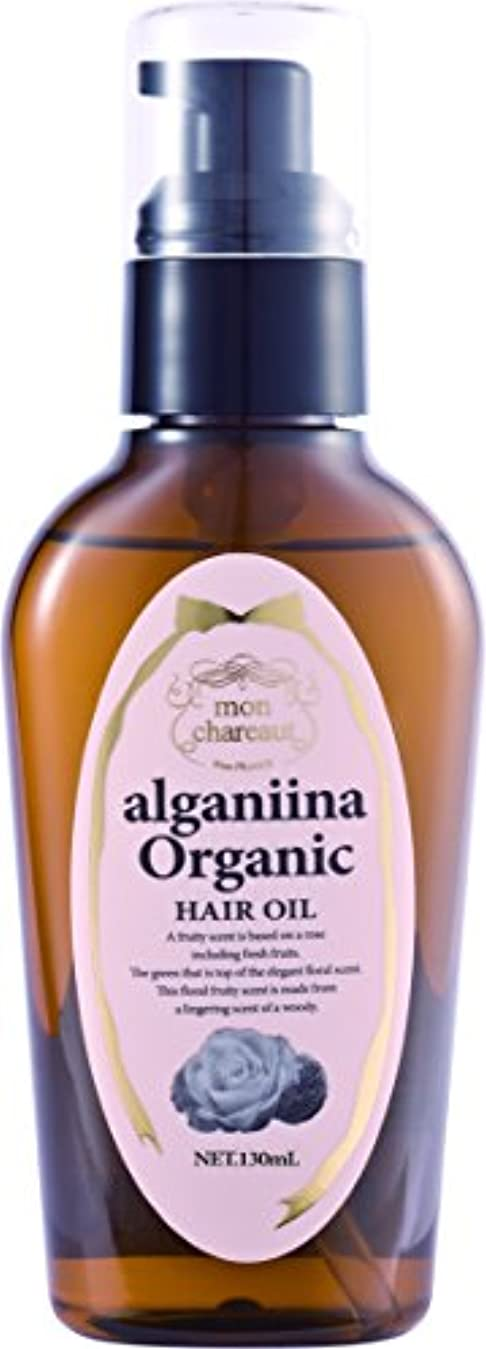 ばかげている辛い茎モンシャルーテ アルガニーナ オーガニック ヘアオイル 130ml ビッグボトル