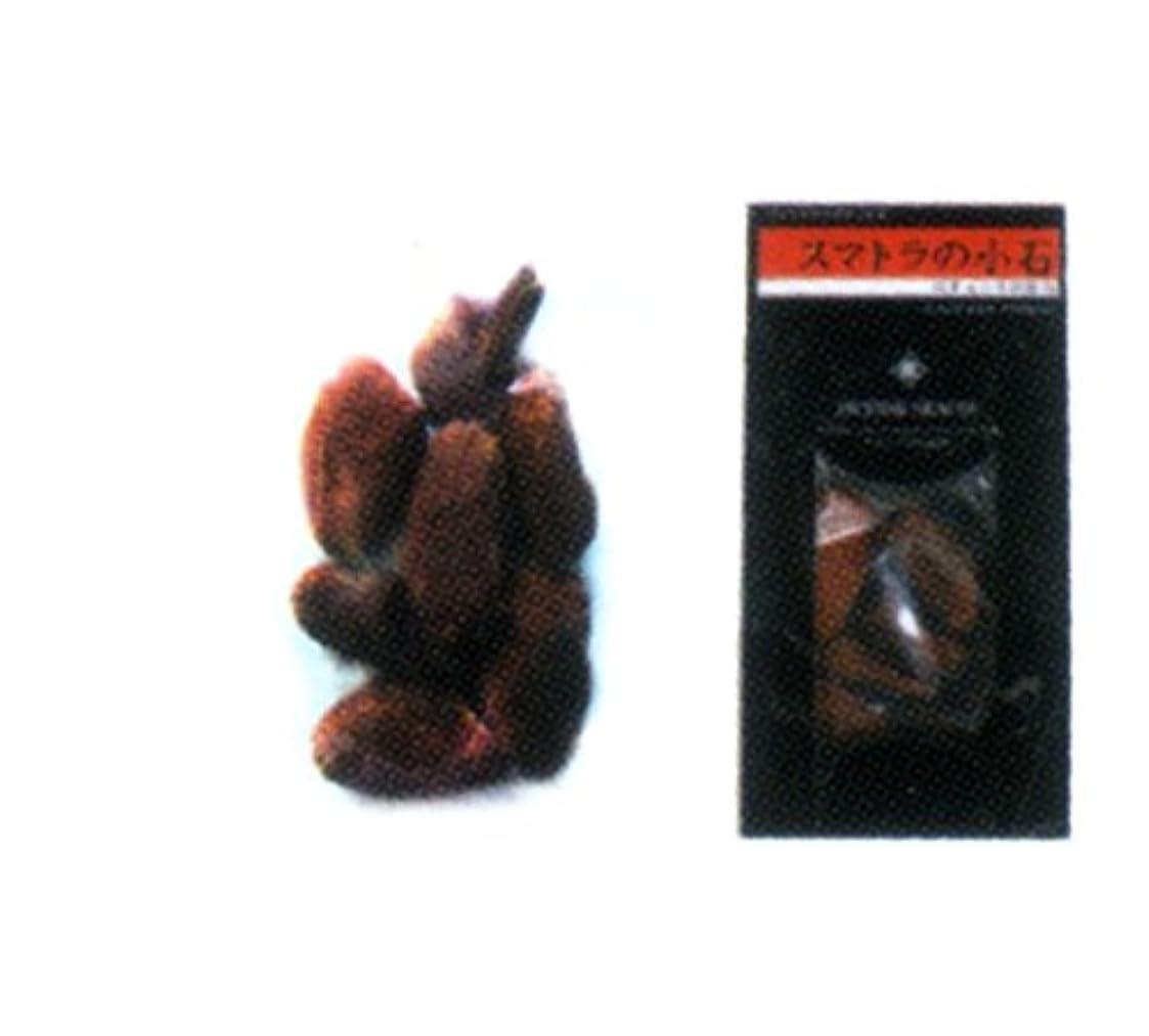 ゴミ箱含める意味インセンスヘブン(100%天然手作りのお香) スマトラの石