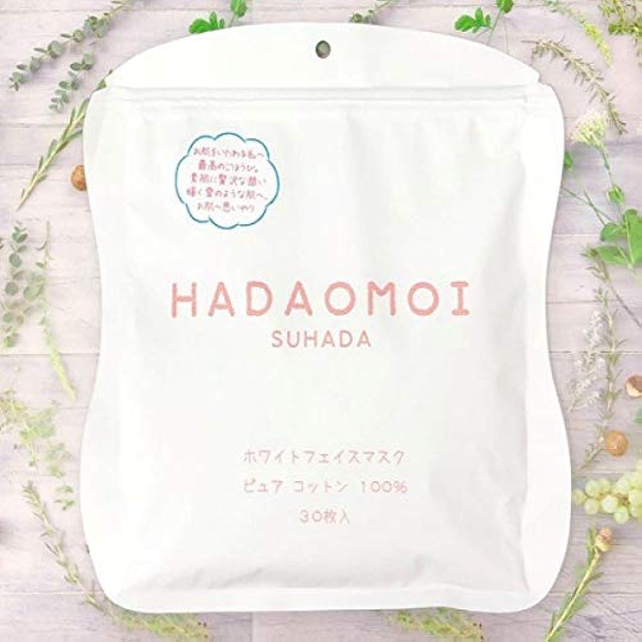 環境保護主義者拷問元気HADAOMOI ホワイトフェイスマスク 30枚入