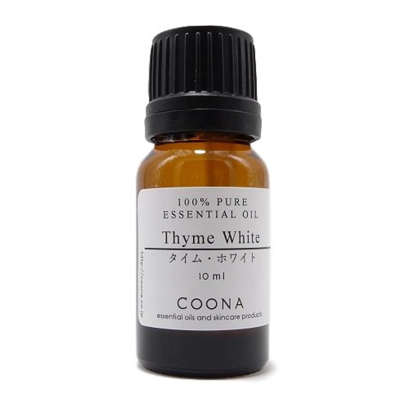 タイム ホワイト 10 ml (COONA エッセンシャルオイル アロマオイル 100%天然植物精油)