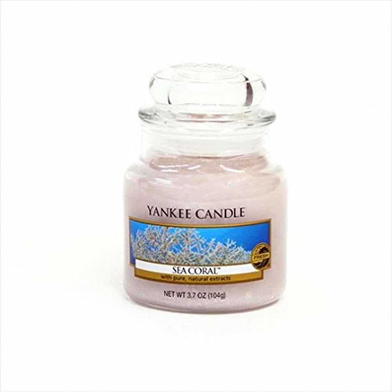 神社ちらつき破裂カメヤマキャンドル(kameyama candle) YANKEE CANDLE ジャーS 「 シーコーラル 」