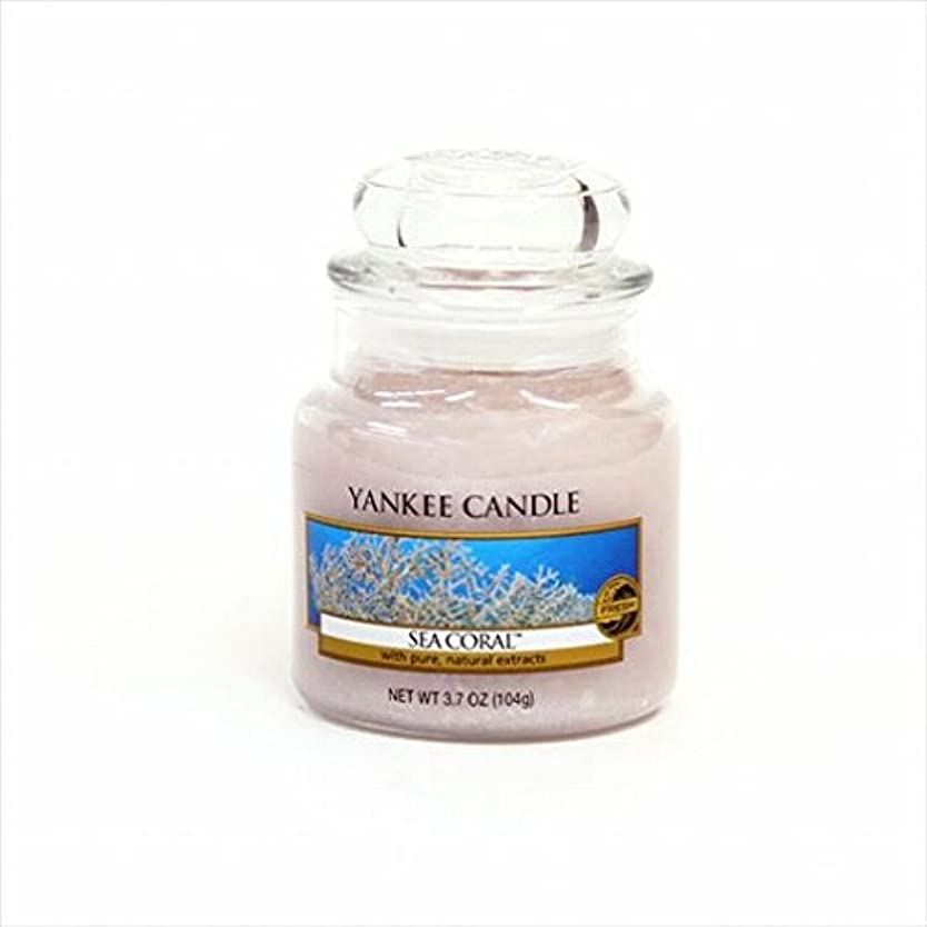 きつく給料しっとりカメヤマキャンドル(kameyama candle) YANKEE CANDLE ジャーS 「 シーコーラル 」