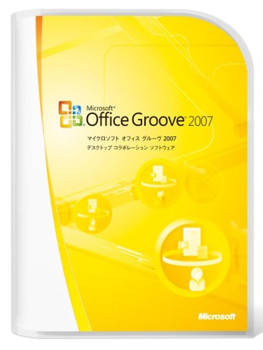 表示着陸包括的【旧商品/メーカー出荷終了/サポート終了】Microsoft Office Groove 2007