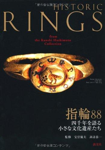 指輪88―四千年を語る小さな文化遺産たち