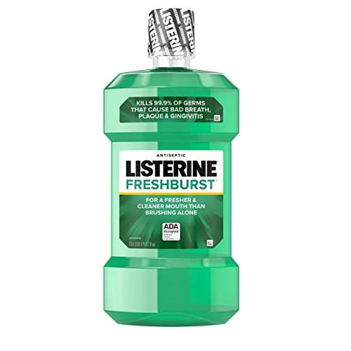 Listerine 口臭と戦うために生殖?キリングオーラルケアフォーミュラ、プラークと歯肉炎とFreshburst消毒うがい薬、1.5 L