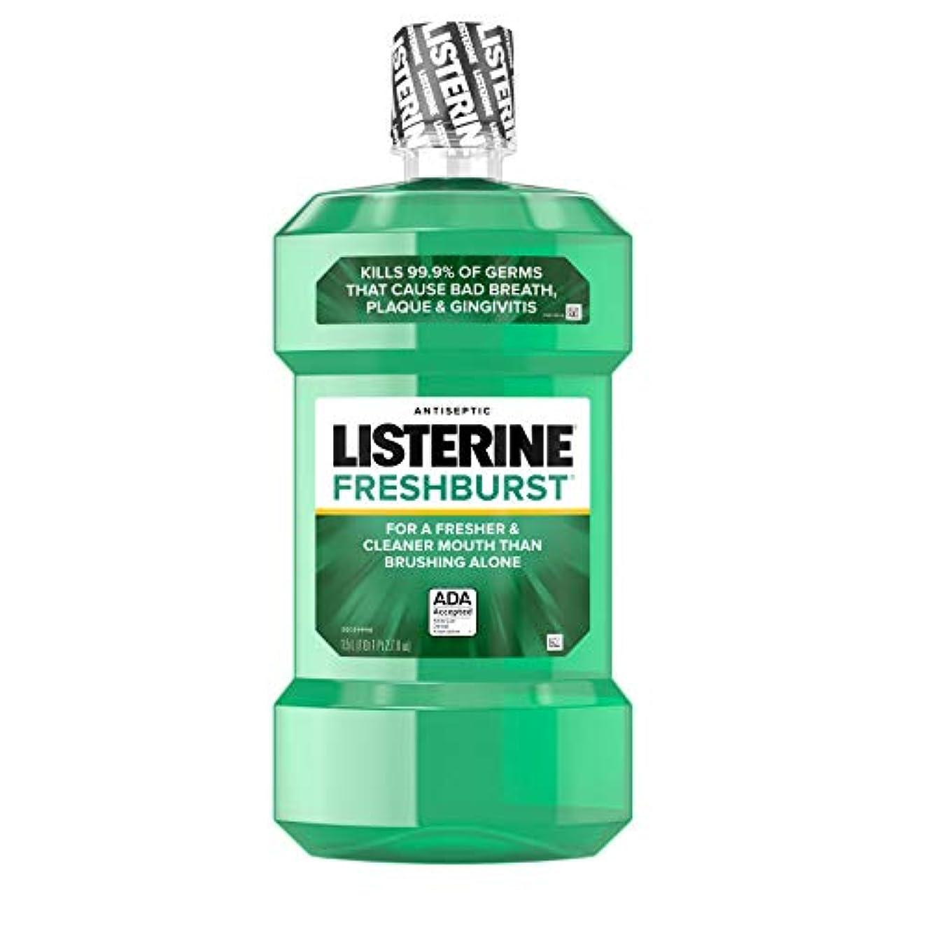 受粉するスキャン大声でListerine 口臭と戦うために生殖?キリングオーラルケアフォーミュラ、プラークと歯肉炎とFreshburst消毒うがい薬、1.5 L
