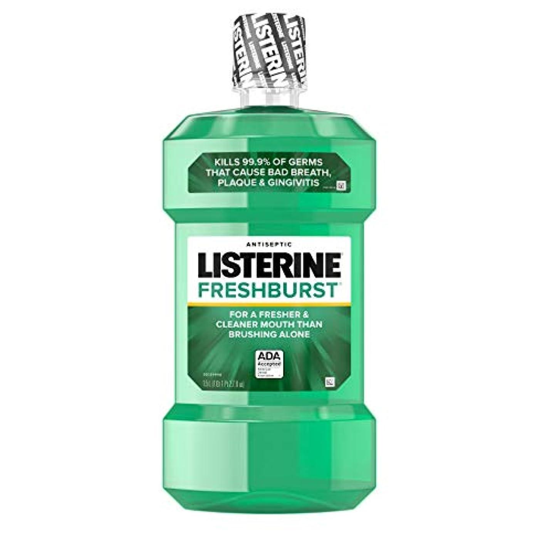 ログオーガニック毎日Listerine 口臭と戦うために生殖?キリングオーラルケアフォーミュラ、プラークと歯肉炎とFreshburst消毒うがい薬、1.5 L
