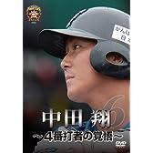 北海道日本ハムファイターズ 中田翔 ~4番打者の覚悟~ [DVD]