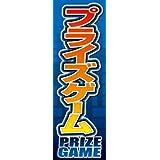 のぼり旗スタジオ のぼり旗 プライズゲーム010 大サイズ H2700mm×W900mm