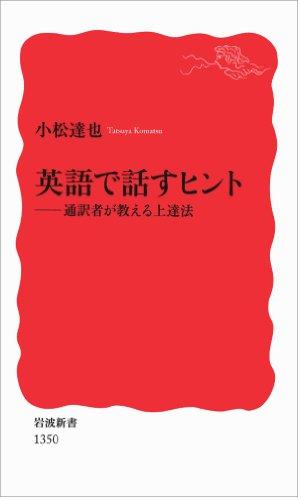 英語で話すヒント――通訳者が教える上達法 (岩波新書)の詳細を見る