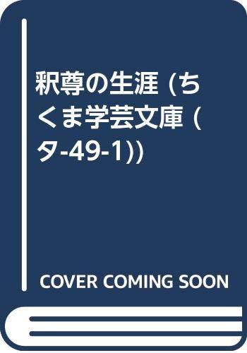 [画像:釈尊の生涯 (ちくま学芸文庫 (タ-49-1))]